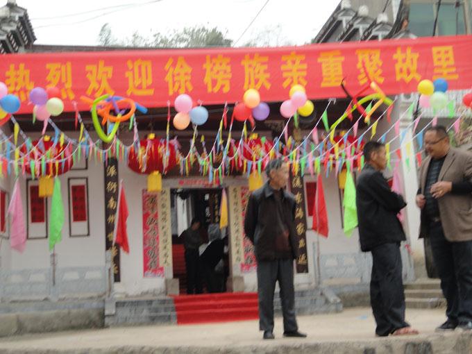 许氏族谱辈分排列-榜举行十修徐氏家谱二次工作会议图片